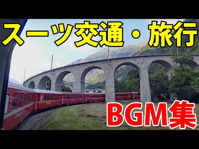 スーツ交通・旅行チャンネルでよく使われているBGM