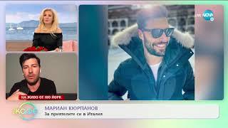 """Мариан Кюрпанов: Световен модел по време на пандемия - """"На кафе"""" (23.03.2020)"""