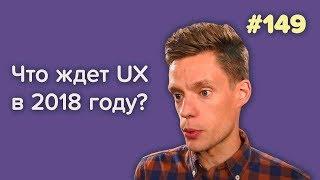 Что ждет UX дизайн в 2018 году — Суровый веб #149
