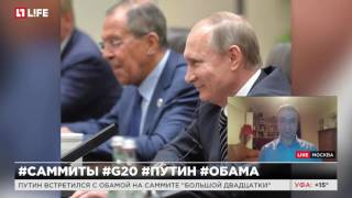 """Путин встретился с Обамой на саммите """"Большой двадцатки"""""""