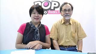 Baixar 2018 11 29《POP搶先爆》黃光芹 專訪 民進黨大老 林濁水