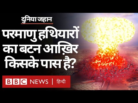 Nuclear Weapons से मार करने वाला बटन किसके पास है? (BBC Duniya Jahan)