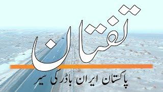 Taftan   Pakistan Iran Border   Balochistan   Vlog # 30  