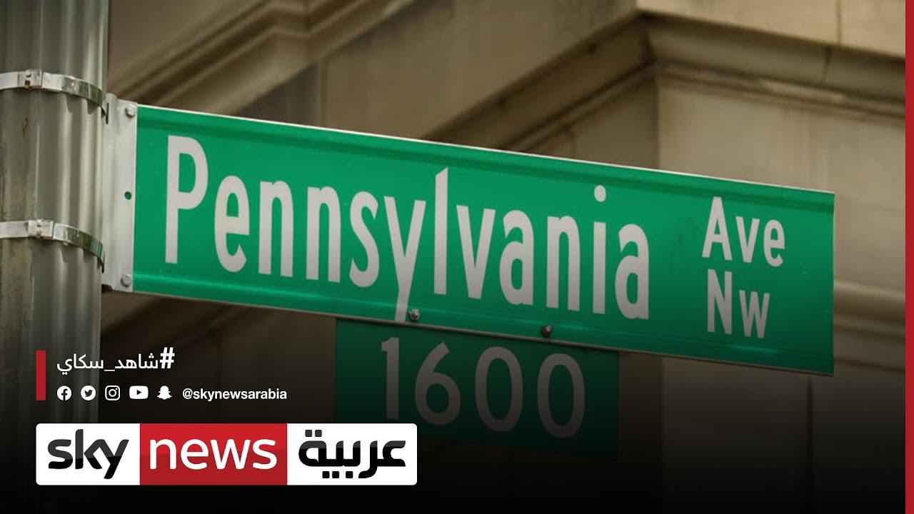 جادة بنسلفانيا في واشنطن.. أكثر شوارع العالم شهرة |#دروب_وحكايات  - نشر قبل 4 ساعة