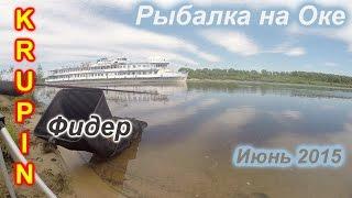 Рыбалка на Оке. Фидер.  Июнь 2015г.(, 2015-12-13T23:07:55.000Z)