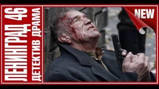 Дарин Сысоев и Анатолий Зубков - Ленинград 46 - Крест