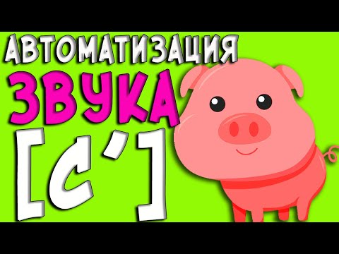 Автоматизация звука [С]|learn Russian language