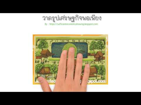 [วาดรูปเศรษฐกิจพอเพียง] บ้านพอเพียง วิถีพอเพียงแบบไทย