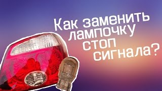 Замена Лампочки стоп сигнала в Митсубиси Аутлендер