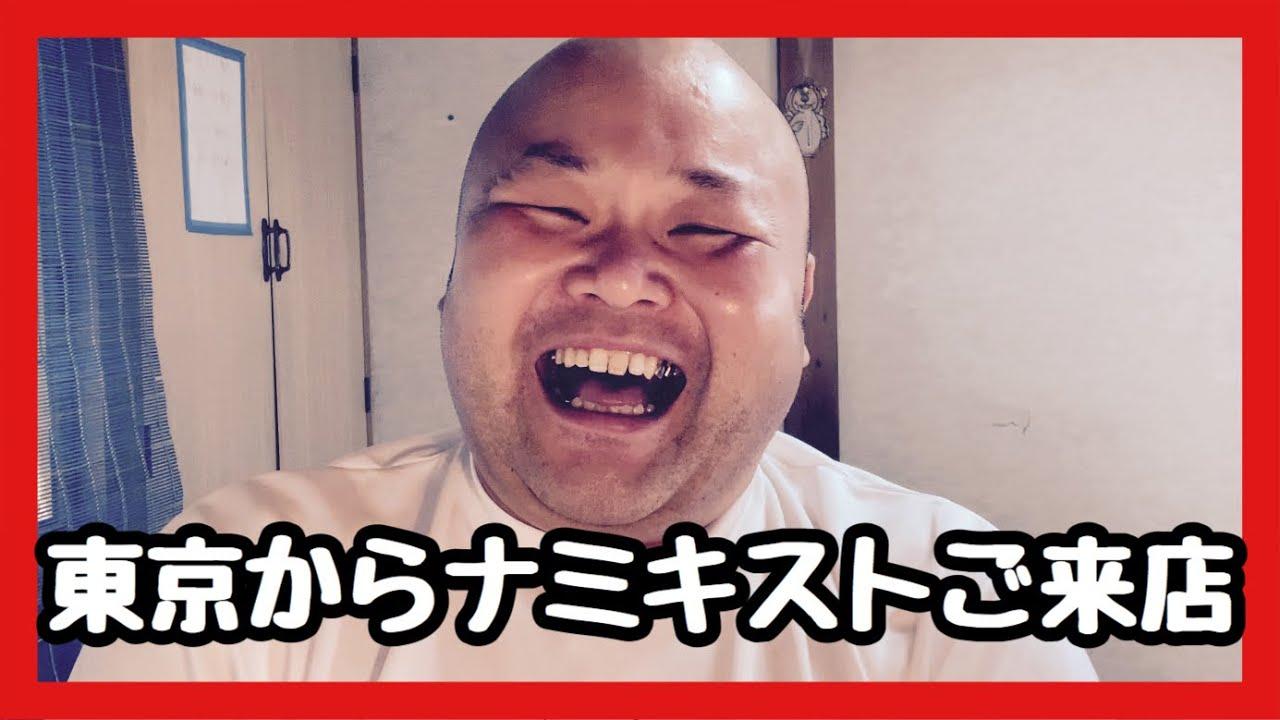 #259  東京からナミキストご来店  ナミキストは頭いっちゃってるな(笑)と実感㊗️