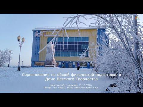Соревнование по ОФП в Доме Детского Творчества, 15.12.2018 г.