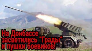 """На Донбассе засветились """"Грады"""" и пушки боевиков!"""