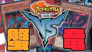 蟹とドラゴン戦ったらどっちが強いの【#遊戯王】【#フリー対戦】 thumbnail