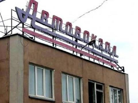 Предприниматели из Челябинска хотят преобразить автовокзал Златоуста