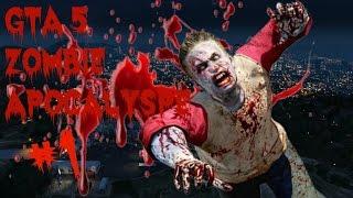 GTA 5 ONLINE | ZOMBIE APOCALYPSE ROLE PLAY #1