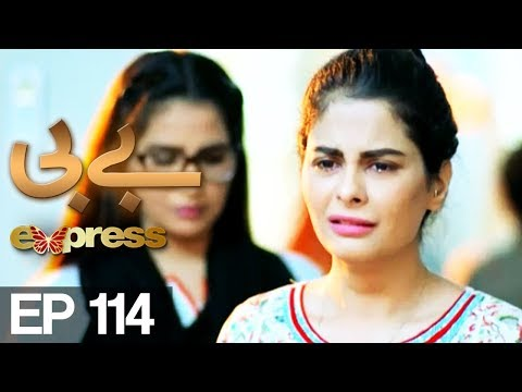 BABY - Episode 114 - Express Entertainment Drama