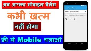 How to get FREE RECHARGE ? Daily Free Recharge | Free Recharge On Any SimCard | 100% Working Proved