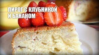 Пирог с клубникой и бананом — видео рецепт