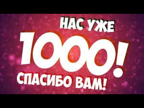 Видео: 1000 ПОДПИСЧИКОВ -