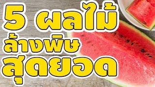 รีบหากินเลย 5 สุดยอดผลไม้ ช่วยล้างสารพิษออกจากร่างกาย