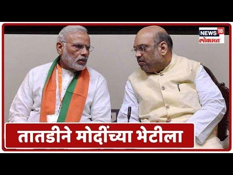 Pawar-Modi यांच्या भेटीनंतर Amit Shah तातडीने मोदींच्या भेटीला