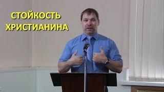 Стойкость христианина  Проповедь Бусыгина Тимура