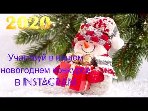 Серия 779. НОВОГОДНИЙ КОНКУРС В НАШЕМ Instagram