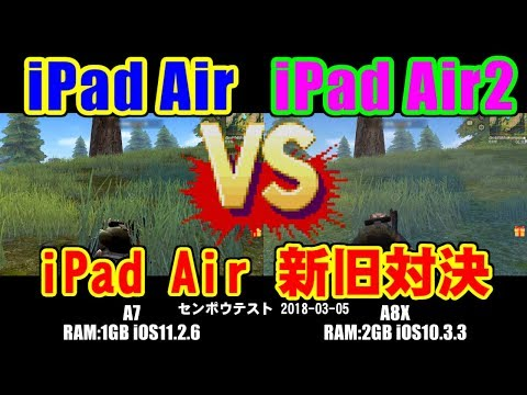 [荒野行動] iPad Air(A7)とiPad Air2(A8X)の比較 [KNIVES OUT]