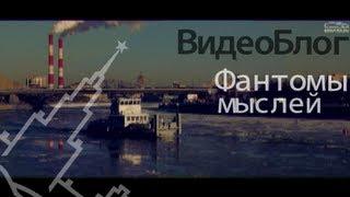 ВидеоБлог Фантомы Мыслей.