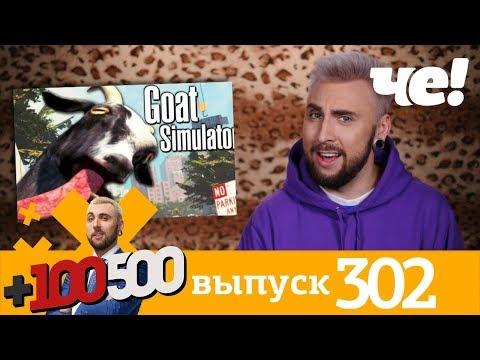 +100500 | Выпуск 302 | Новый 8 сезон на телеканале Че!