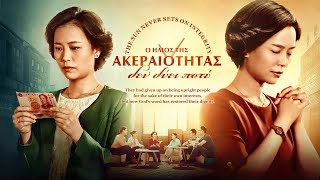 Χριστιανική ταινία «Ο ηλιος της ακεραιότητας δεν δύει ποτέ» Τρέιλερ