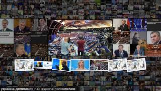 Смотреть видео Депутат Рады заявил о завершении похода Украины в Европу онлайн