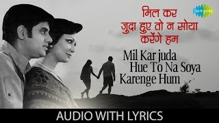 Mil Kar Juda Hue To Na Soya Karenge Haam with lyrics मिल कर जुदा हुए तो Jagjit Singh Chitra Singh