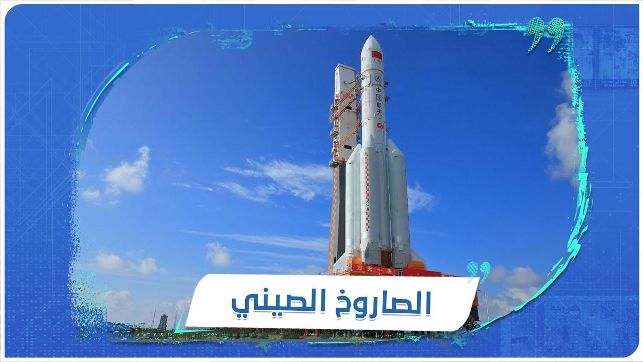الصاروخ الصيني التائه في الفضاء.. هل يسقط فوقنا؟  - 15:58-2021 / 5 / 5