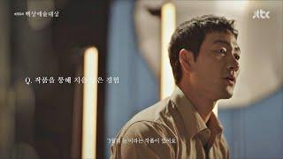 [56회 백상] 문화캠페인, 박해수 배우 편 (Full…