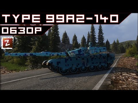 AW. Type 99A2-140