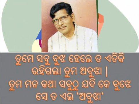 Kabata Khola Priye - Akshaya Mohanty