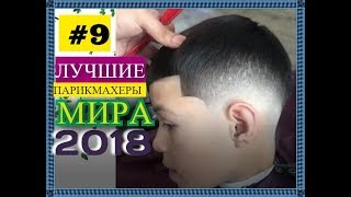 ЛУЧШИЕ ПАРИКМАХЕРЫ МИРА  2018 .  #9 💈 2 сезон.HD