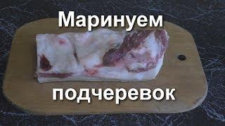 Рецепт-БОМБА!!! Маринуем свиной подчеревок./ How to marinate the pork belly