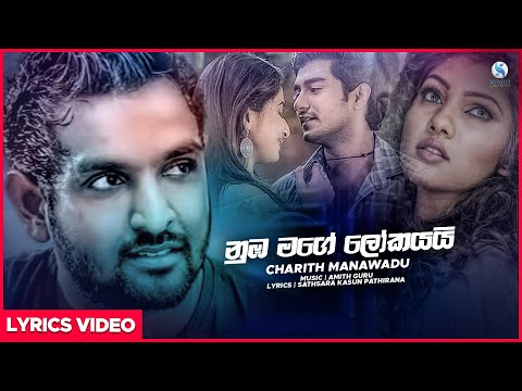 Numba Mage Lokayai - Charith Manawadu Lyrical Video | New Sinhala Song | Aluth Sindu