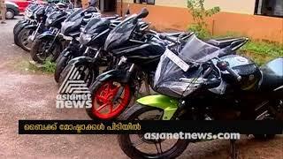 Luxury bike robbery : Teens arrested in Alappuzha  FIR 02 Dec 2017