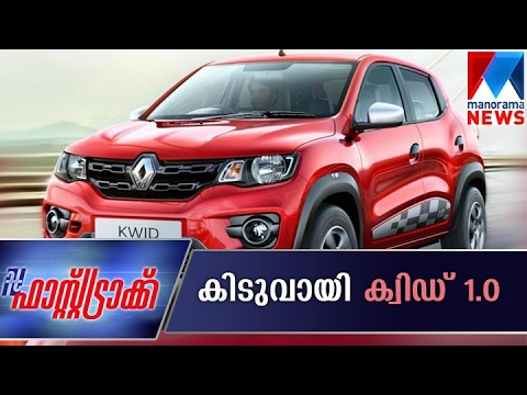 Test drive of new Renault Kwid1.0 in Fasttrack | Manorama News