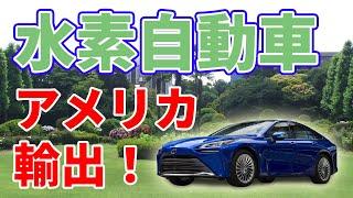 トヨタの水素自動車【新型ミライ】アメリカ発売決定!