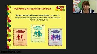 """Особенности взаимодействия с родителями воспитанников в программе """"Мозаика"""""""
