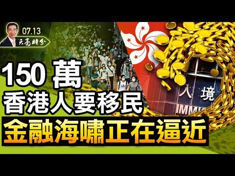150万香港人准备移民;金融海啸正在逼近(政论天下第466集 20210713)天亮时分