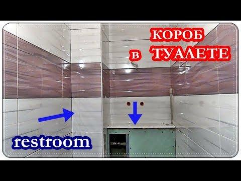 █ КАК ЗАКРЫТЬ ТРУБЫ В ТУАЛЕТЕ / Короб в туалете / Restroom