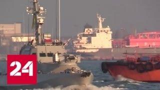 Нарисованная мощь: на Украине разгорается скандал вокруг военного флота страны - Россия 24