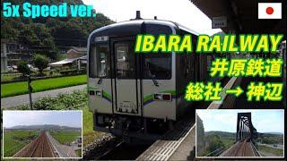 5x IBARA RAILWAY 井原鉄道 総社→神辺 全区間