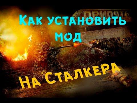 Как установить мод на S.T.A.L.K.E.R (Платформа Сталкер Зов Припяти, Чистое Небо, Тень Чернобыля)