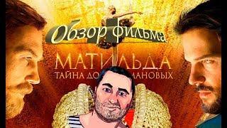 ОБЗОР фильма МАТИЛЬДА